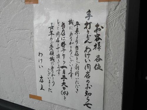 Wakei_2