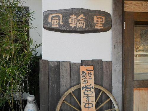 Fuwari_3