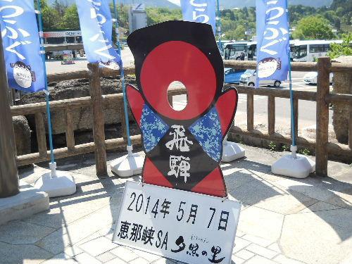 Shinshuu_6