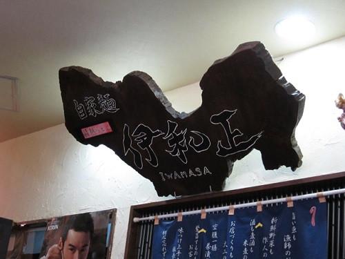 Iwamasa15