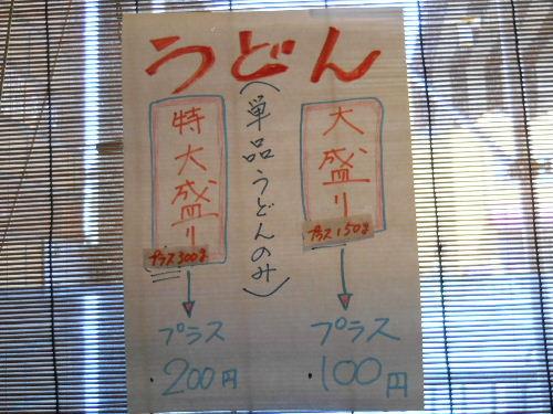 Iwamasa_5