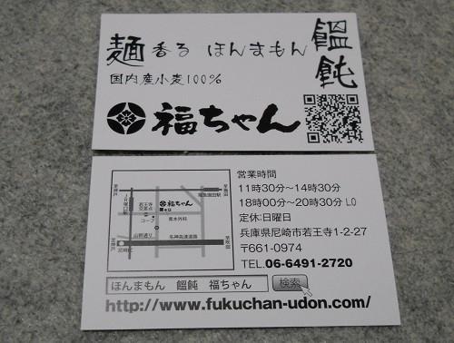 Fukuchan13