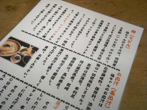 Fukuchan_7