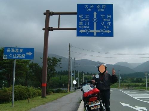 Kyushu2