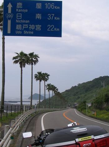 Kyushu8