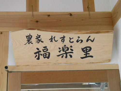 Fuwari_12