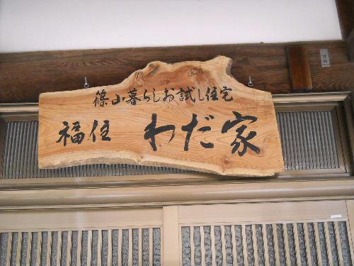 Fuwari_28