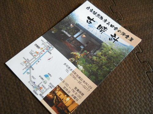 Furudokei_17