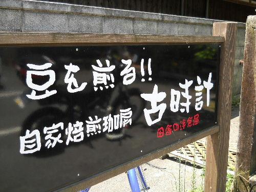 Furudokei_2