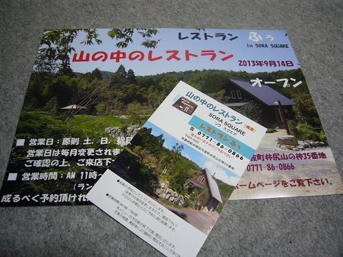Sora_square1