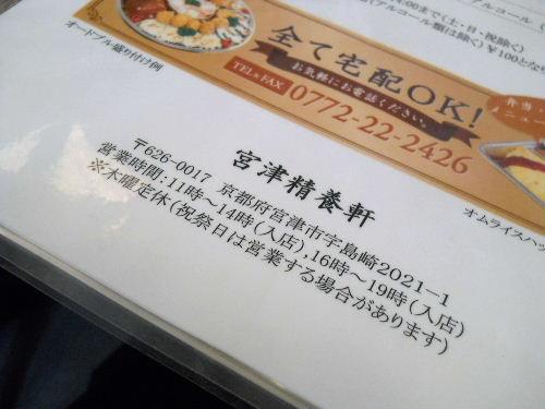 Miyazu_10