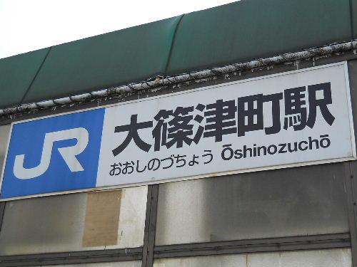 Tottorimatsue_11