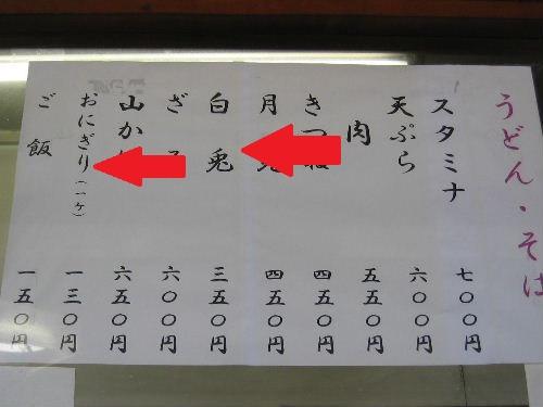 Tottorimatsue_45