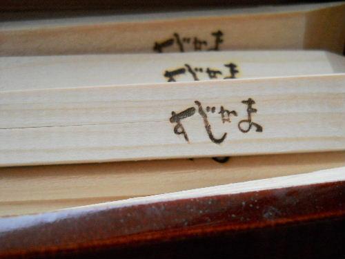Sujikama_11