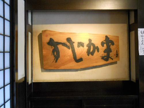 Sujikama_5