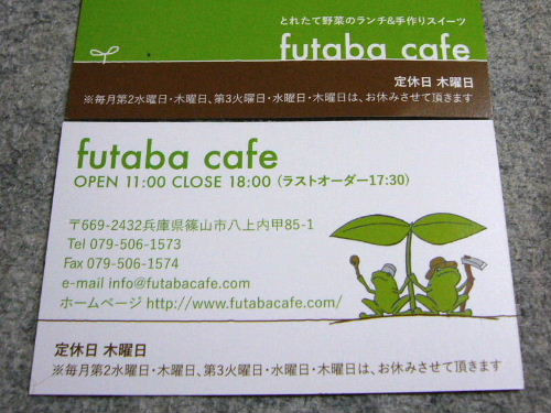 Futaba33