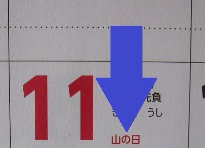 Yamanohi2