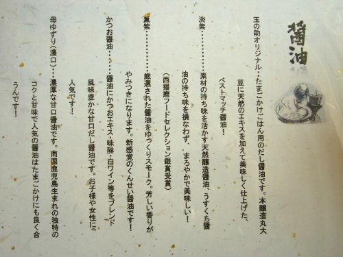 Tamanosuke_16