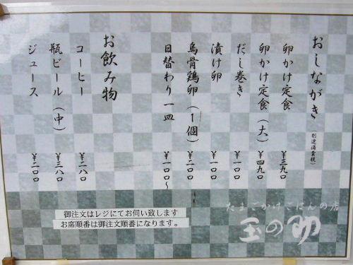 Tamanosuke_7
