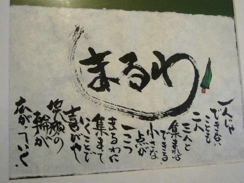 Maruwa_14