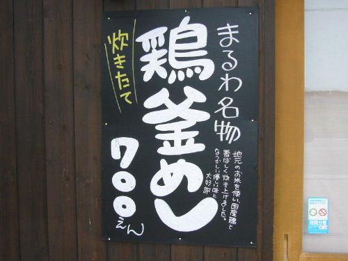 Maruwa_2
