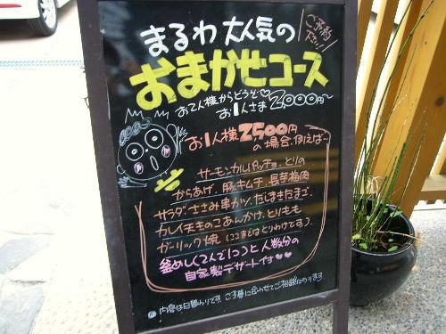 Maruwa_25