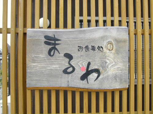 Maruwa_28