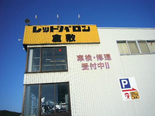 Kurashiki_54
