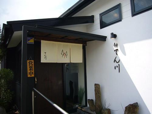 Tenkawa1