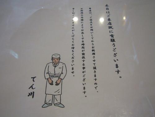 Tenkawa5