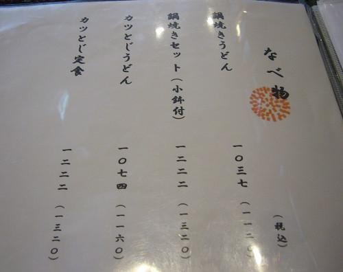 Tenkawa8