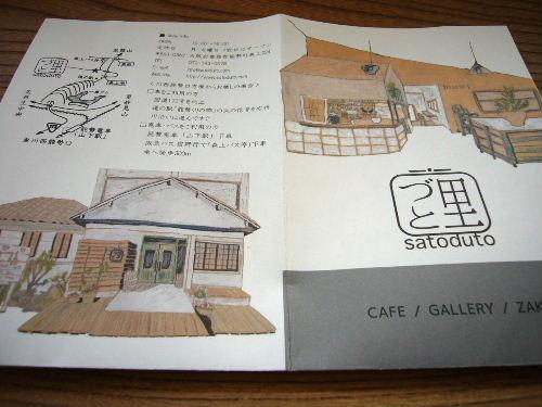 Satozuto_25