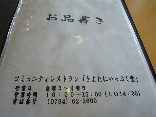 Ippukudou12