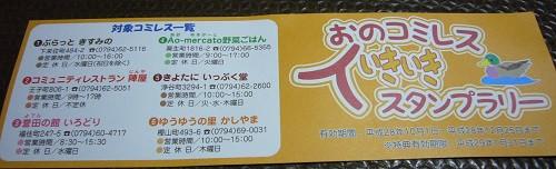 Ippukudou24