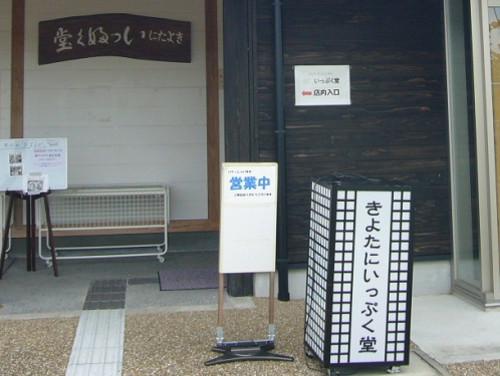 Ippukudou3