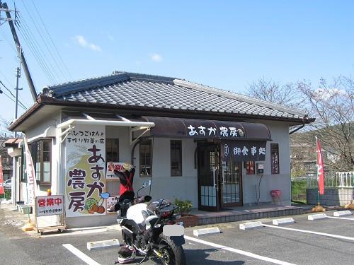 Asuka1
