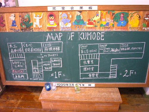 Kumobe_4