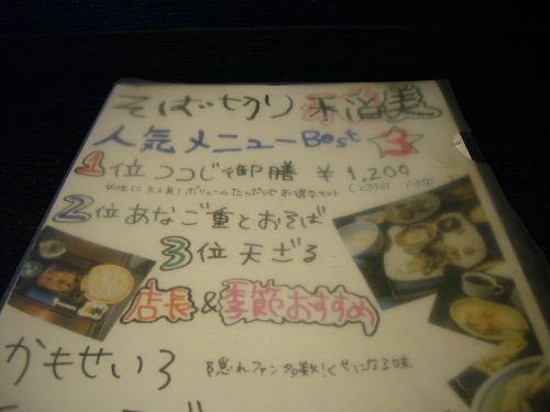 Inami_14