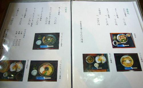 Inami_7