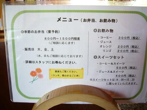 Akajaga10