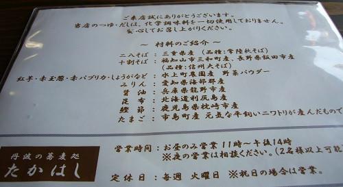 Takahashi13