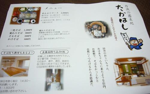 Takahashi19