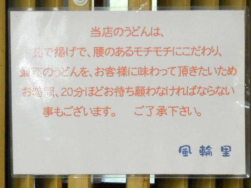 Fuwari_6