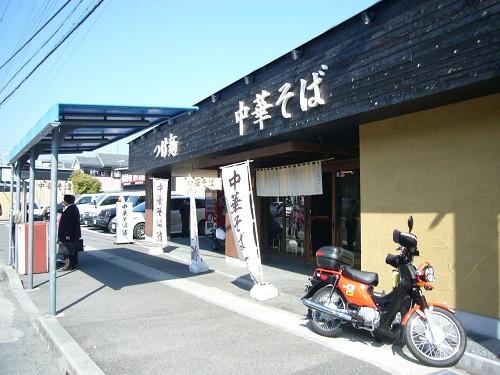 Chuuka5