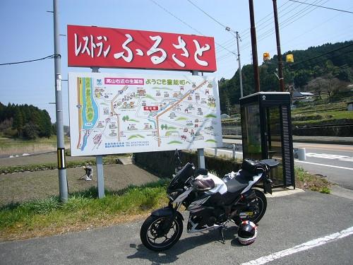 Furusato10_2