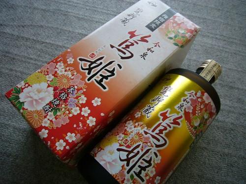 Atsuhime1