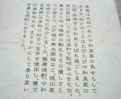 Atsuhime2