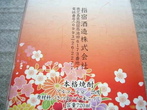 Atsuhime3