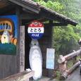 大分県宇目町の「ととろのバス停」
