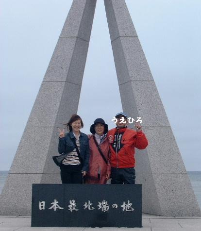 日本最北端 宗谷岬・バスツアーで旅行中の母娘とスリーショット